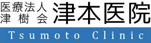 医療法人津樹会 津本医院 Tsumoto Clinic|門真市のかかりつけクリニック